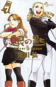 荒川弘『銀の匙 Silver Spoon』第7巻