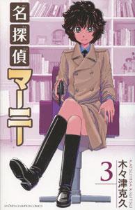 木々津克久『名探偵マーニー』第3巻