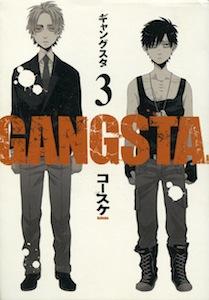 コースケ『GANGSTA.(ギャングスタ)』第3巻