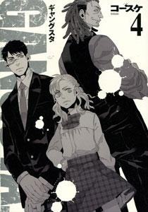 コースケ『GANGSTA.(ギャングスタ)』第4巻