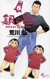 荒川弘『銀の匙 Silver Spoon』第8巻