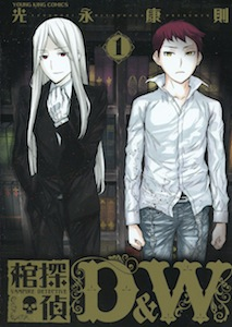 光永康則『棺探偵D&W』第1巻