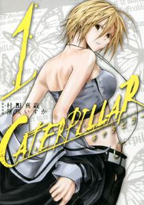 村田真哉&匣咲いすか『CATERPILLAR(キャタピラー)』第1巻