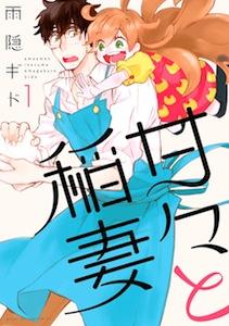 雨隠ギド『甘々と稲妻』第1巻