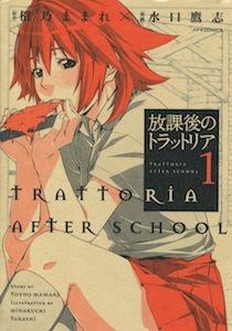 橙乃ままれ&水口鷹志『放課後のトラットリア』第1巻