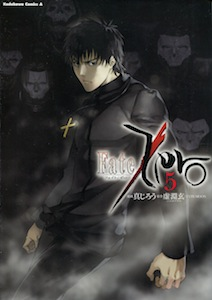 真じろう&虚淵玄&TYPE-MOON『Fate/Zero(フェイト/ゼロ)』第5巻