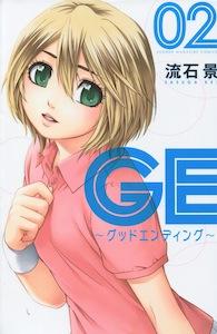 流石景『GE 〜グッドエンディング〜』第2巻