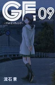 流石景『GE 〜グッドエンディング〜』第9巻