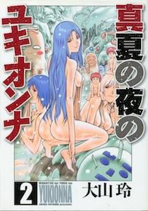 大山玲『真夏の夜のユキオンナ』第2巻(新装版)