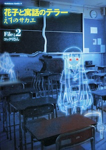 えすのサカエ『花子と寓話のテラー』第2巻