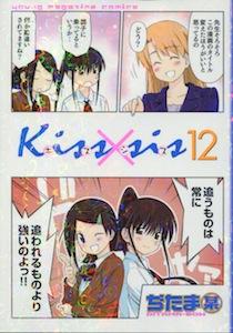 kissxsis(キスシス)第12巻_ぢたま某
