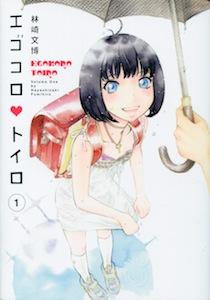林崎文博『エゴコロ♥トイロ(エゴコロトイロ)』第1巻