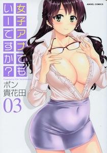 ポン貴花田『女子アナでもいーですか?』第3巻