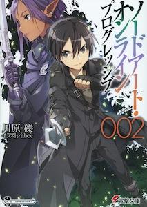 川原礫『ソードアート・オンライン プログレッシブ』第2巻