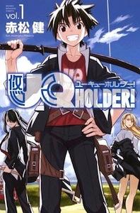 赤松健『UQ HOLDER!(ユーキューホルダー。悠久ホルダー)』第1巻