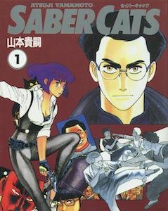 山本貴嗣『SABER CATS(セイバーキャッツ)』第1巻