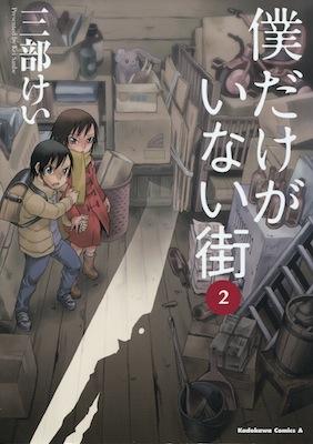 三部けい『僕だけがいない街』第2巻