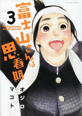 オジロマコト『富士山さんは思春期』第3巻