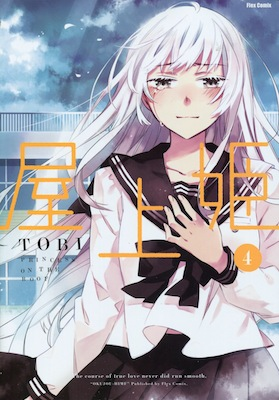 TOBI『屋上姫』第4巻