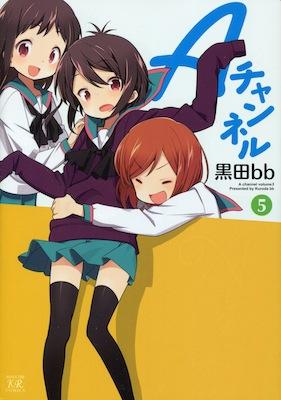 黒田bb『Aチャンネル』第5巻