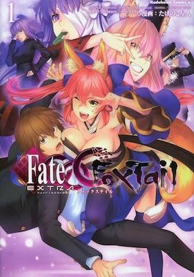 たけのこ星人&TYPE-MOON/マーベラスAQL『Fate/EXTRA CCC FoxTail(フェイト/エクストラCCC フォックステイル)』第1巻
