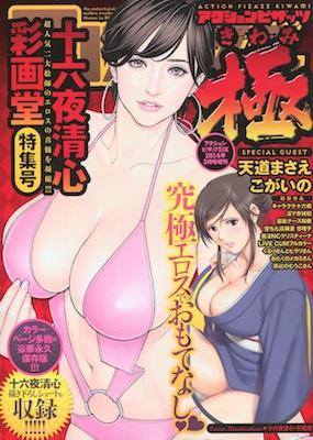 『アクションピザッツ極(きわみ)』(2014年3月号増刊)