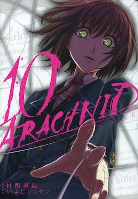 村田真哉&いふじシンセン『アラクニド(ARACHNID)』第10巻