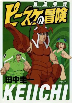 田中圭一『昆虫物語 ピースケの冒険』