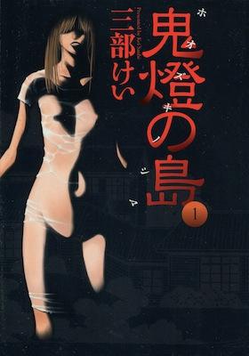 三部けい『鬼燈の島-ホオズキノシマ-』第1巻