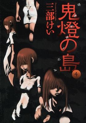 三部けい『鬼燈の島-ホオズキノシマ-』第4巻