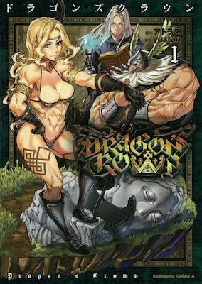 yuztan(ユズタン)&アトラス『DRAGONS CROWN(ドラゴンズクラウン)』第1巻
