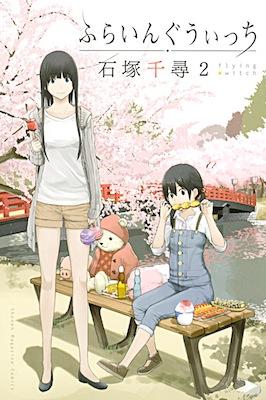石塚千尋『ふらいんぐうぃっち』第2巻