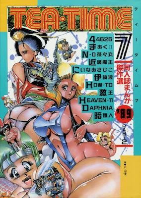 『TEA・TIME(ティータイム)』7 (同人誌まんが傑作誌'89 PART2)