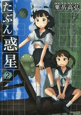 粟岳高弘『たぶん惑星』第2巻