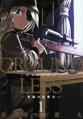 影待蛍太『GROUNDLESS(グランドレス) -隻眼の狙撃兵-』第1巻