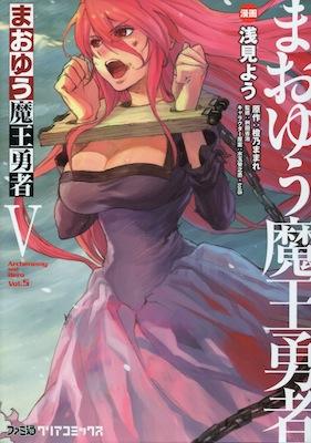 浅見よう&橙乃ままれ『まおゆう魔王勇者』第5巻