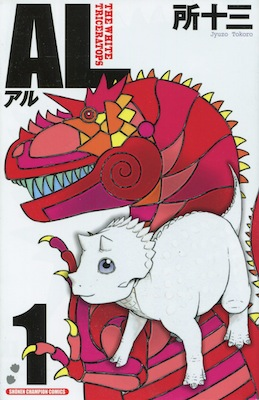所十三『AL(アル) ―THE WHITE TRICERATOPS』第1巻