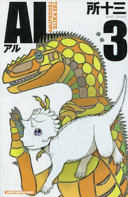 所十三『AL(アル) ―THE WHITE TRICERATOPS』第3巻