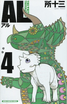 所十三『AL(アル) ―THE WHITE TRICERATOPS』第4巻