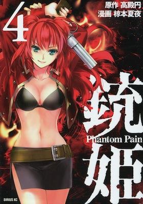 椋本夏夜&高殿円『銃姫 Phantom Pain』第4巻