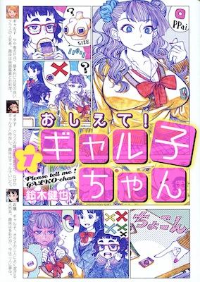 鈴木健也『おしえて!ギャル子ちゃん』第1巻