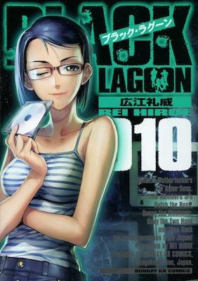 広江礼威『BLACK LAGOON(ブラック・ラグーン)』第10巻