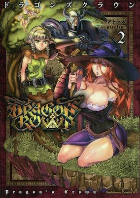 yuztan(ユズタン)&アトラス『DRAGONS CROWN(ドラゴンズクラウン)』第2巻