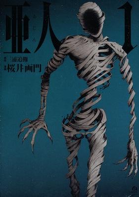 桜井画門&三浦追儺『亜人』第1巻