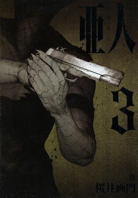 桜井画門『亜人』第3巻