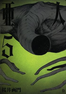 桜井画門『亜人』第5巻