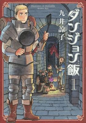 九井諒子『ダンジョン飯』第1巻