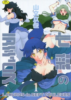山文京伝『七彩のラミュロス』第1巻(完全版)