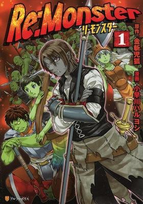金斬児狐&小早川ハルヨシ『Re:monster(リ・モンスター)』第1巻