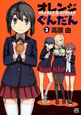 高原由『オレンジぐんだん』第2巻